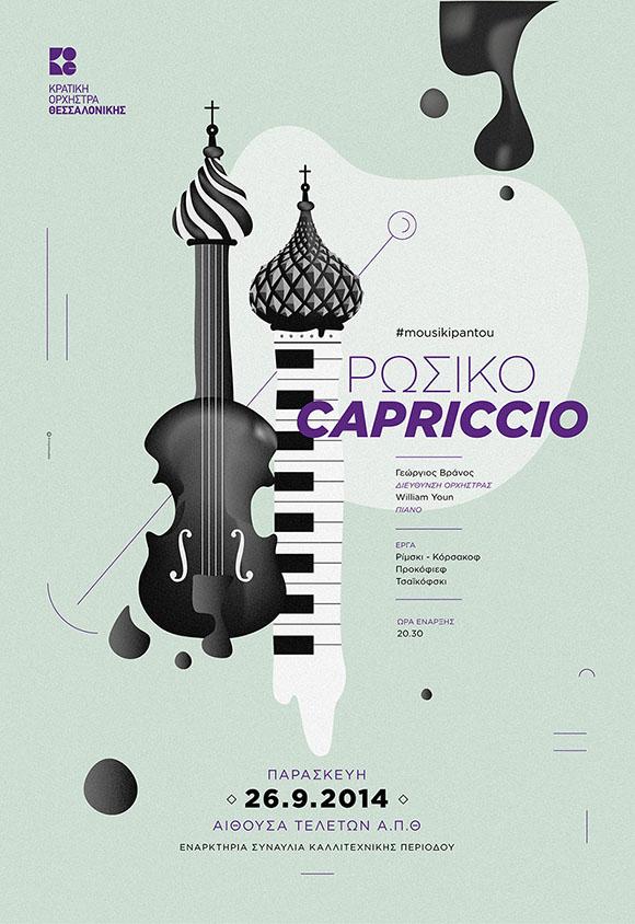 CAPRICCIO_ART